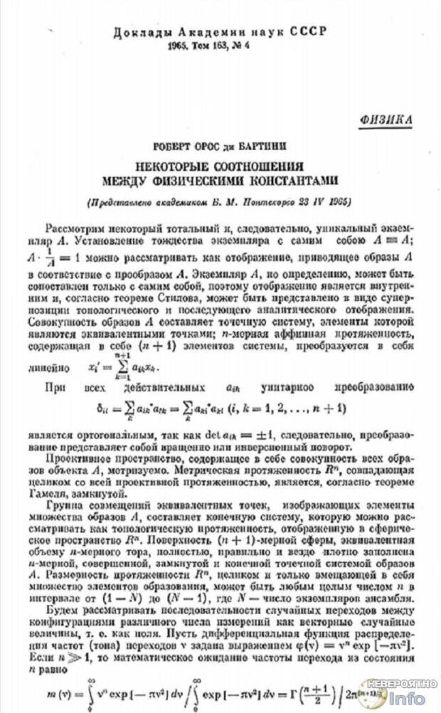 Самый загадочный текст советской науки