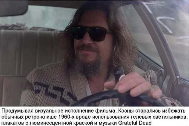 Факты из фильма