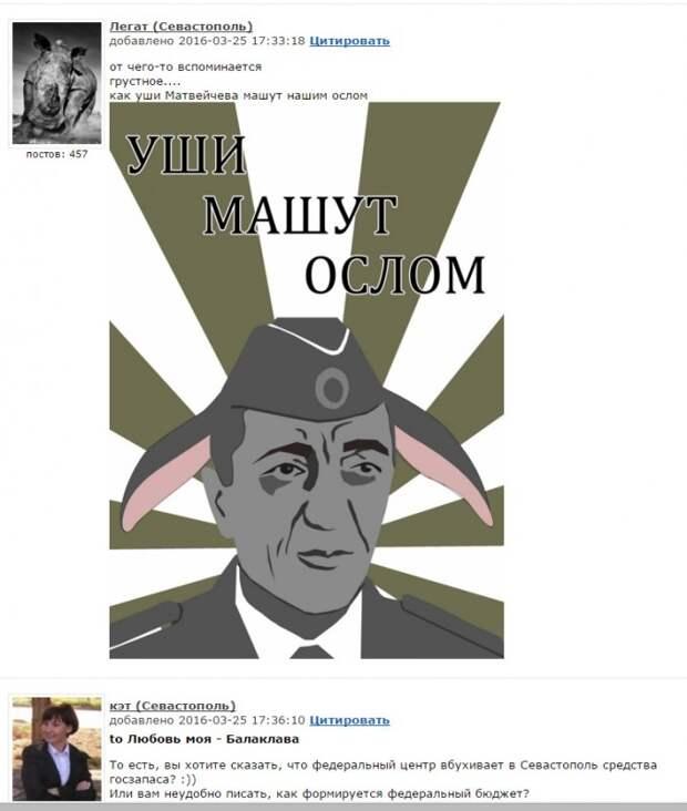 Страшная севастопольская тайна раскрыта: «Катя любит Серёжу?» (скриншот)
