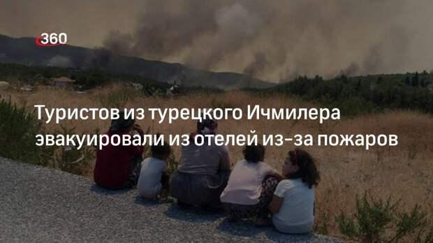 Туристов из турецкого Ичмилера эвакуировали из отелей из-за пожаров
