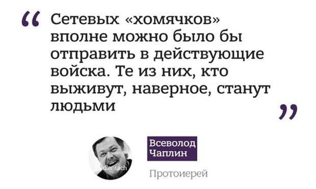 Лучшие цитаты Всеволода Чаплина.