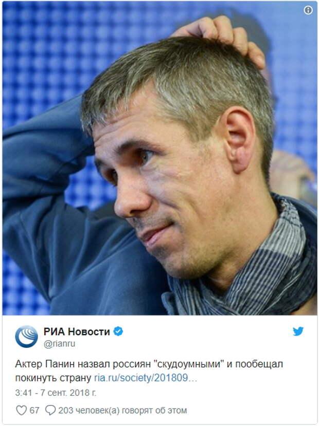 «Ну хоть одна хорошая новость»: Панин намерен покинуть Россию