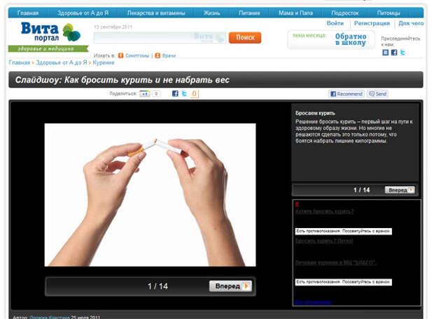 «Е-генератор» помог медицинскому сайту увеличить посещаемость