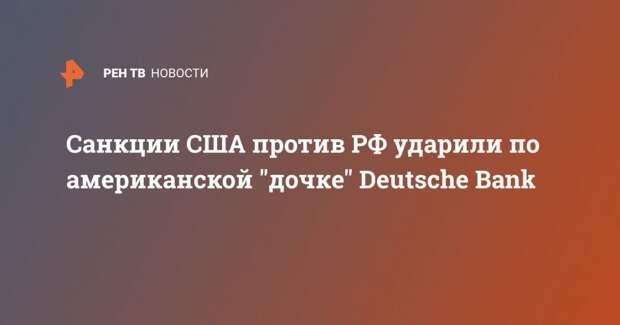 """Санкции США против РФ ударили по американской """"дочке"""" Deutsche Bank"""