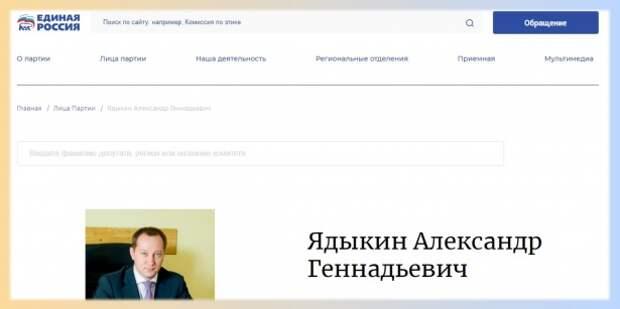 Александр Ядыкин объявлен в международный розыск