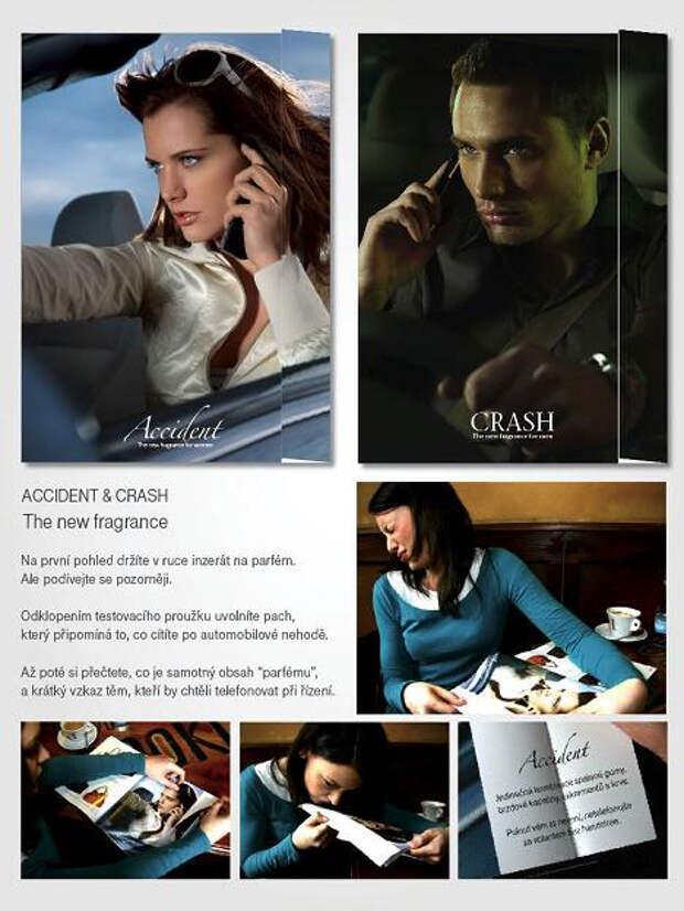 Авария плохо пахнет: аромамаркетинг в социальной рекламе