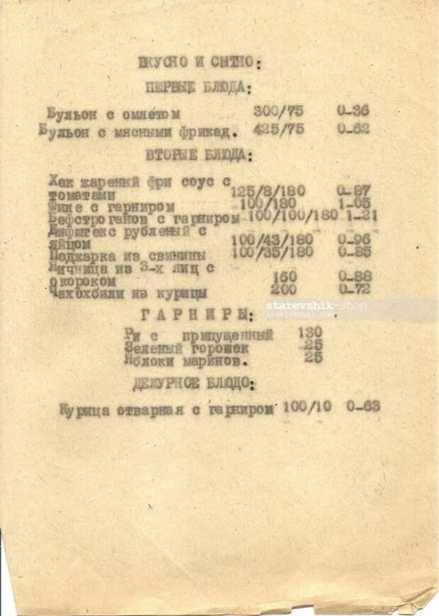 Меню ресторана Иркутского аэропорта. 1971 год.