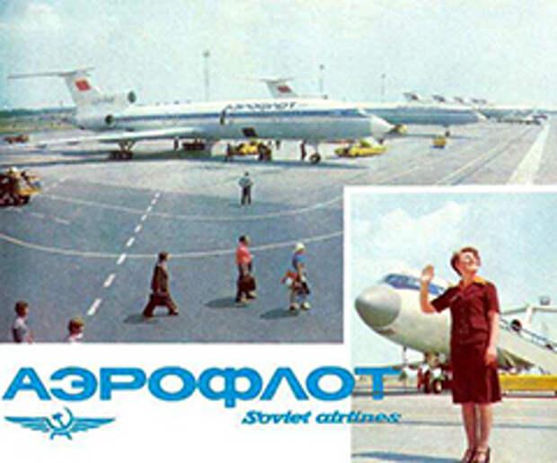 «Аэрофлот» затевает новую рекламную кампанию