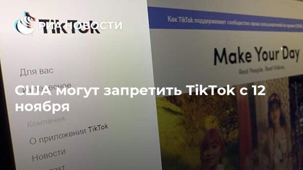 США могут запретить TikTok с 12 ноября