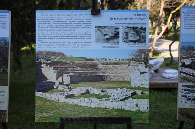 В Херсонесе — стендовая выставка ко Дню памятников и исторических мест