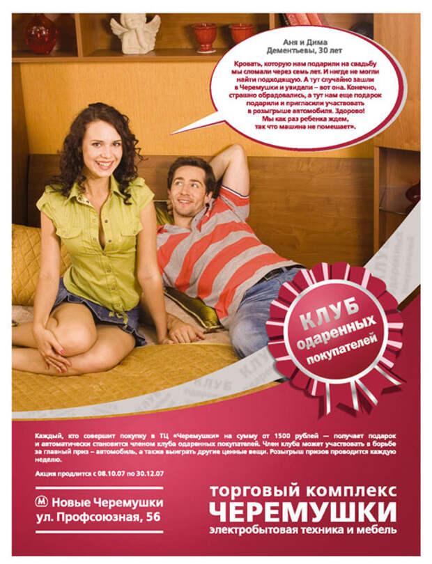 Magic Box проводит рекламную кампанию для ТК «Черемушки». Реклама для самых одаренных