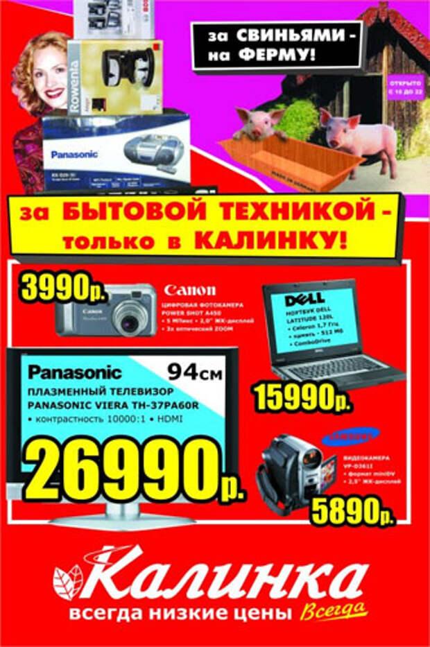 «Калинка»: свинская реклама