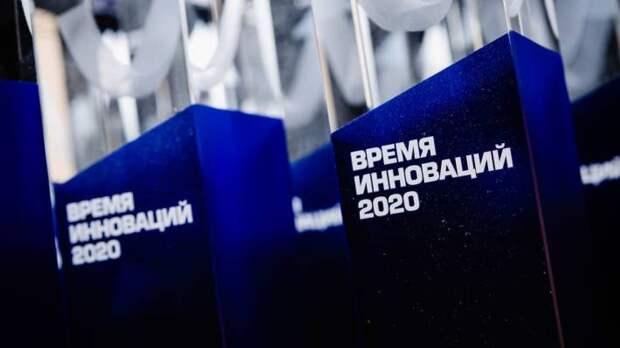 Продолжается прием заявок на участие в XI Ежегодной Премии «Время инноваций-2021»