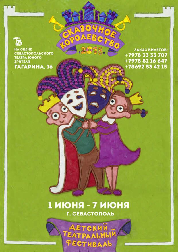Крымский академический театр кукол примет участие во II Межрегиональном детском театральном фестивале