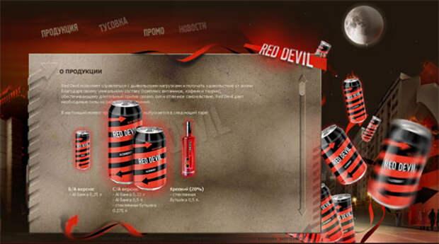 Red Devil меняет имидж