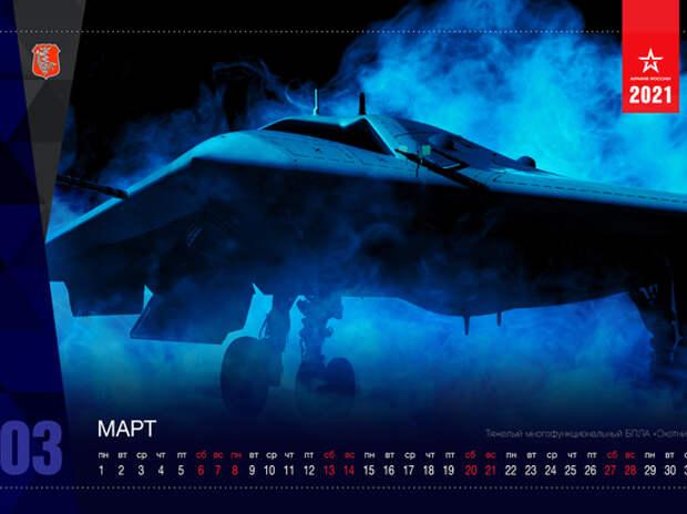 Минобороны РФ опубликовало календарь на 2021 год с новейшей техникой