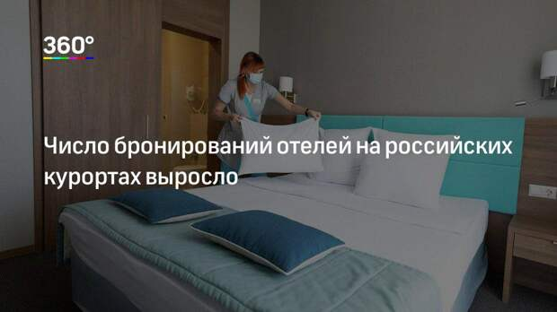 Число бронирований отелей на российских курортах выросло