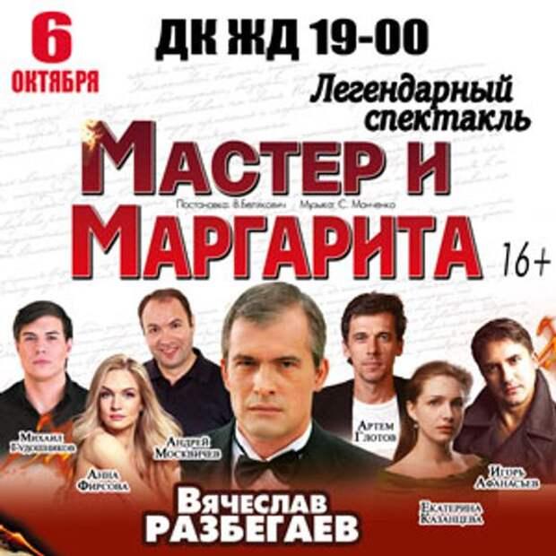 Челябинцы увидят спектакль «Мастер и Маргарита»