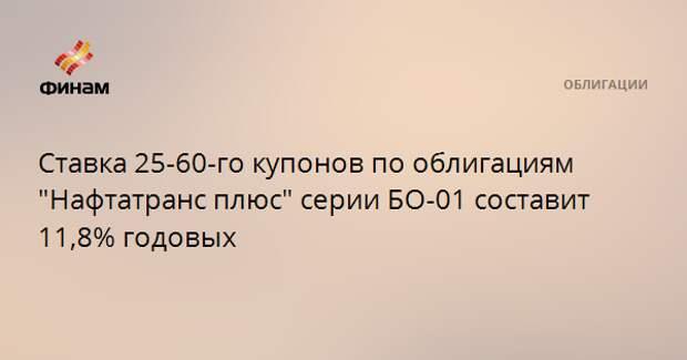 """Ставка 25-60-го купонов по облигациям """"Нафтатранс плюс"""" серии БО-01 составит 11,8% годовых"""