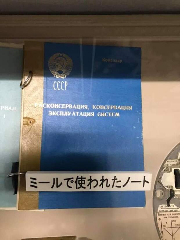 Советская космическая станция в японском городе Томакомай