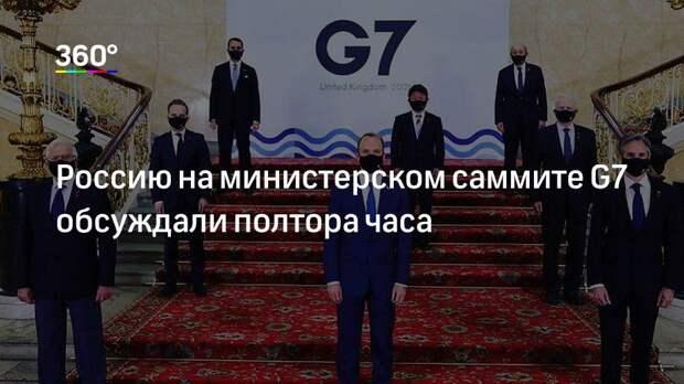 Россию на министерском саммите G7 обсуждали полтора часа