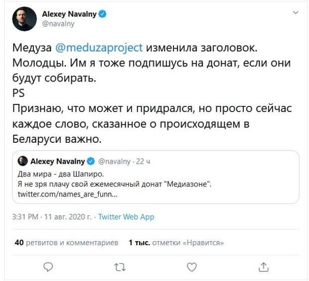 О роли российской «оппозиции» в беспорядках в Белоруссии