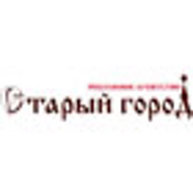 РА «Старый город»: Репутация и Величие России