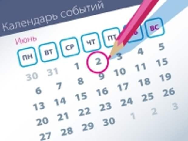 ПРАВО.RU: Важнейшие правовые темы в прессе – обзор СМИ (02.06)
