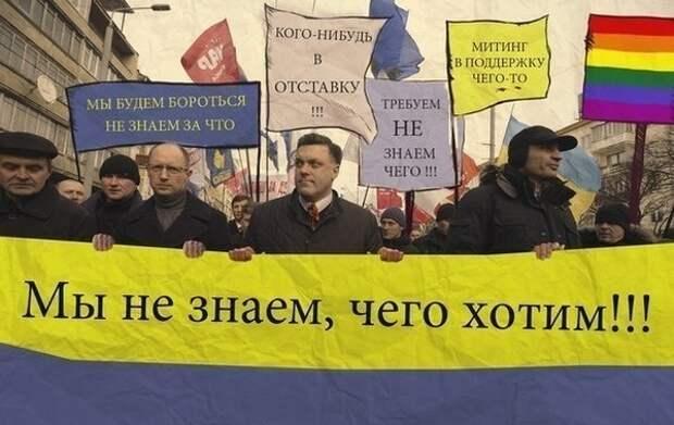 Украина — Революция Лохов и лохомайдан