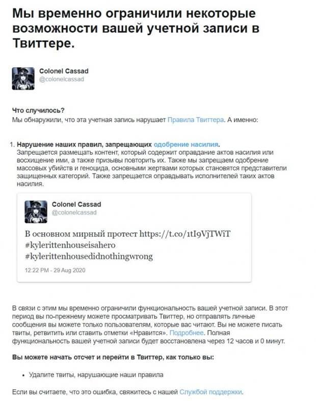 """Заблокировали Твиттер за """"в основном мирный протест"""""""