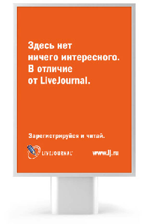 Первая рекламная кампания LiveJournal пройдет в России