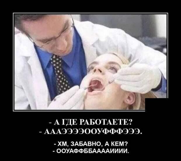 Демотиватор про стоматолога