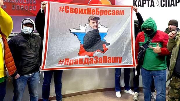 Русскому фанату, которого посадили на 10 лет во Франции, могут сократить срок