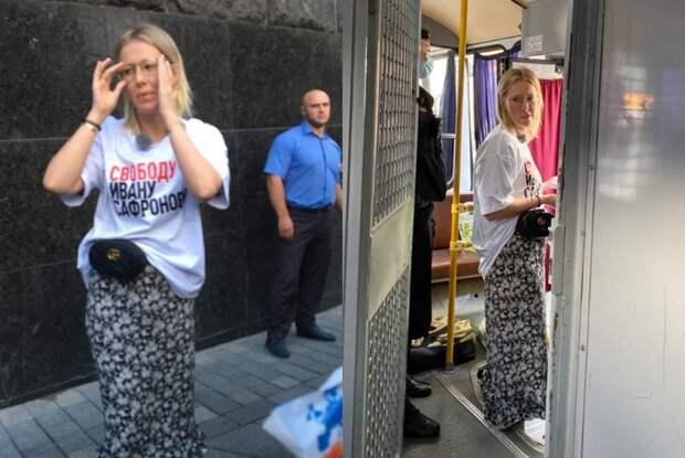 Протест в защиту Ивана Сафронова похож на заготовку - Собчак смешно обалдела в автозаке