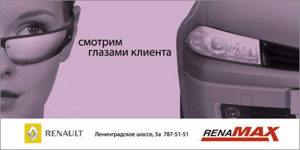 РА Бегемот: «проСИМ в автосалон»