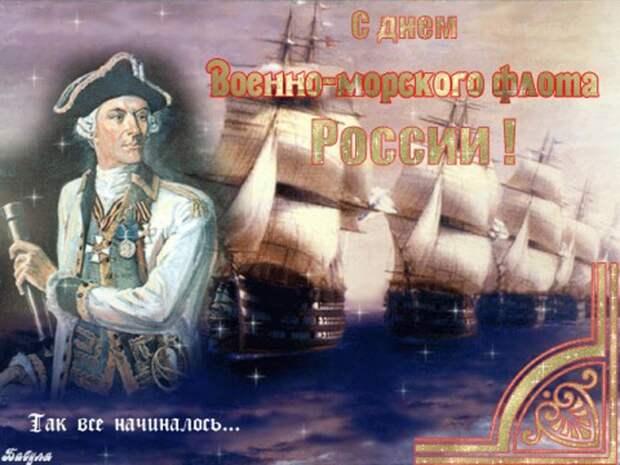 День основания Военно-морского флота России. О первых страницах флотской истории