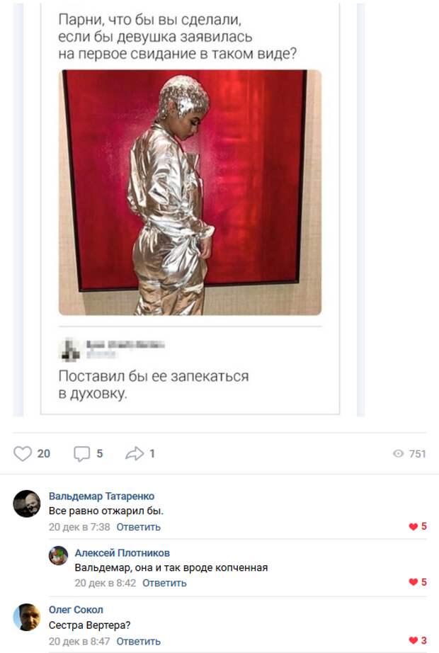 Смешные комментарии. Подборка chert-poberi-kom-chert-poberi-kom-43290504012021-18 картинка chert-poberi-kom-43290504012021-18