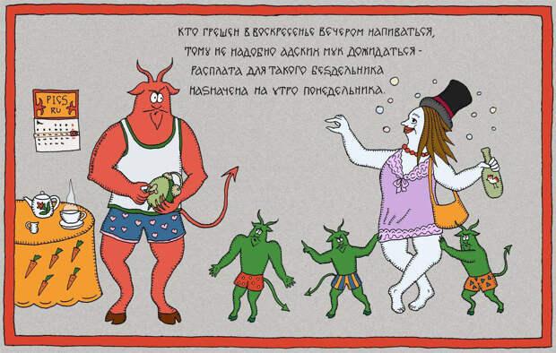 Энциклопедия современного греха от Pics.ru в лубках