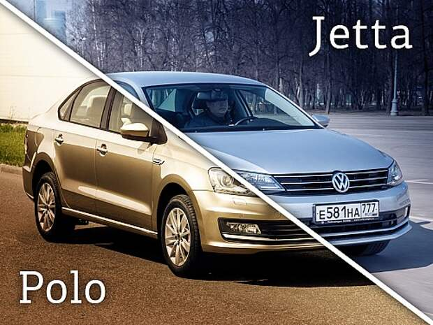 Выбираем седан Volkswagen: Jetta или Polo?