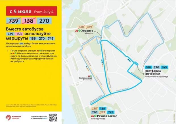 В САО изменился ряд маршрутов автобусов