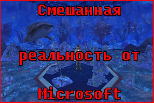 Смешанная реальность от Microsoft