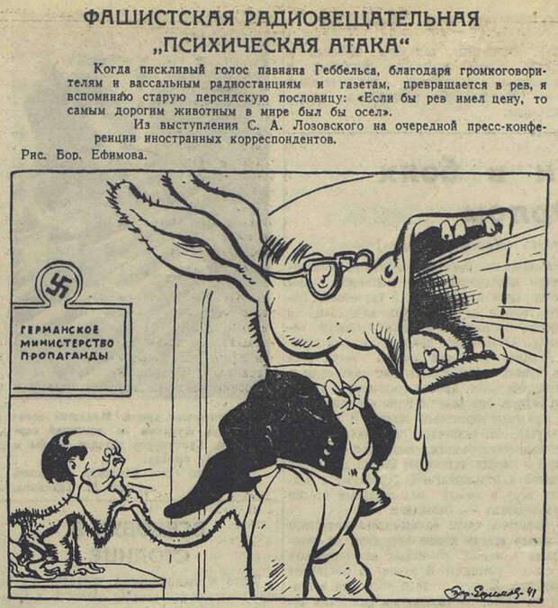 Геббельс о русских, пропаганда Геббельса, идеология фашизма, цитаты Геббельса