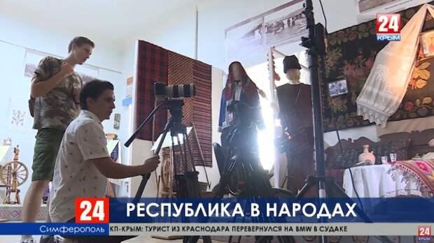 На телеканале «Первый крымский» приступили к съёмке цикла фильмов о народах полуострова
