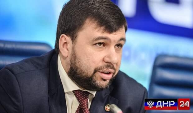 Денис Пушилин ответил на слова Зеленского о русских в Донбассе