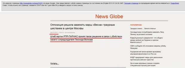 Перенесли в связи с убийством сопредседателя Волкова 2