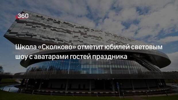 Школа «Сколково» отметит юбилей световым шоу с аватарами гостей праздника