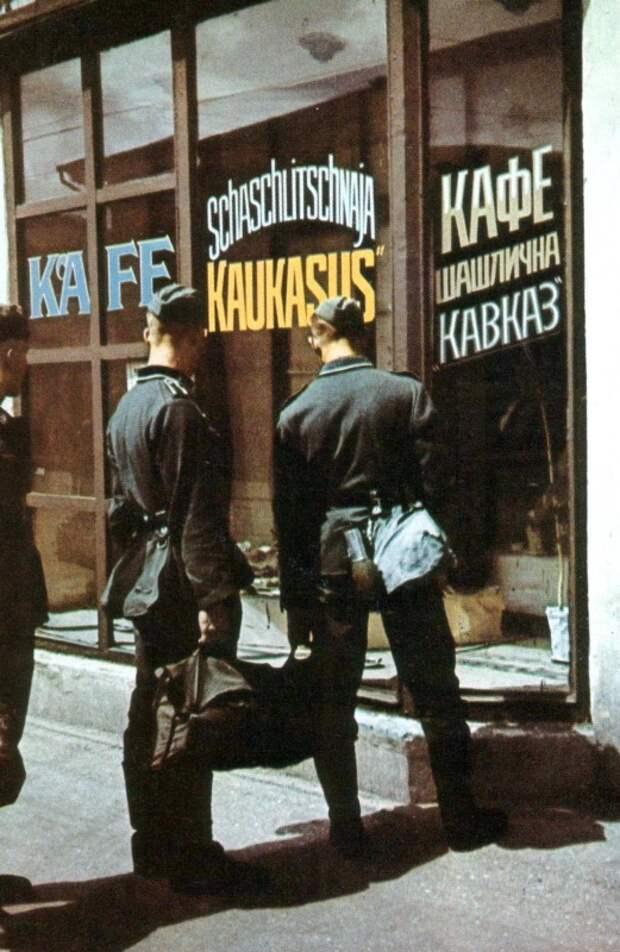 Немецкие солдаты у витрины кафе-шашлычная «Кавказ» в Харькове