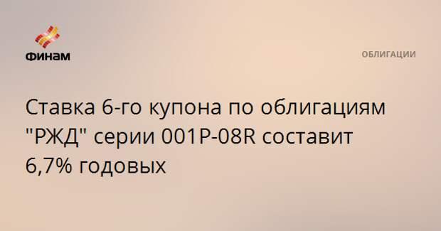 """Ставка 6-го купона по облигациям """"РЖД"""" серии 001P-08R составит 6,7% годовых"""
