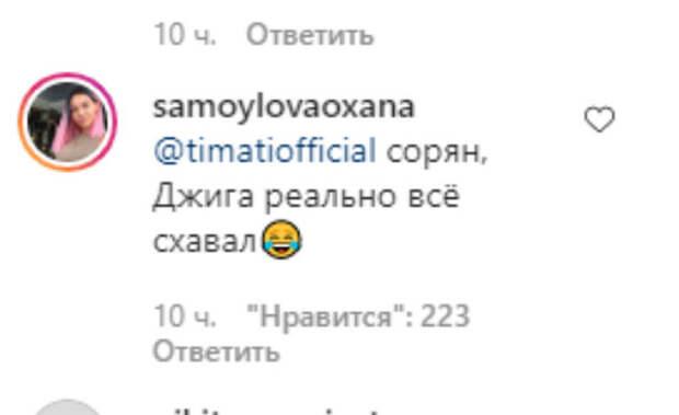 Очень милая переписка Тимати с Оксаной Самойловой