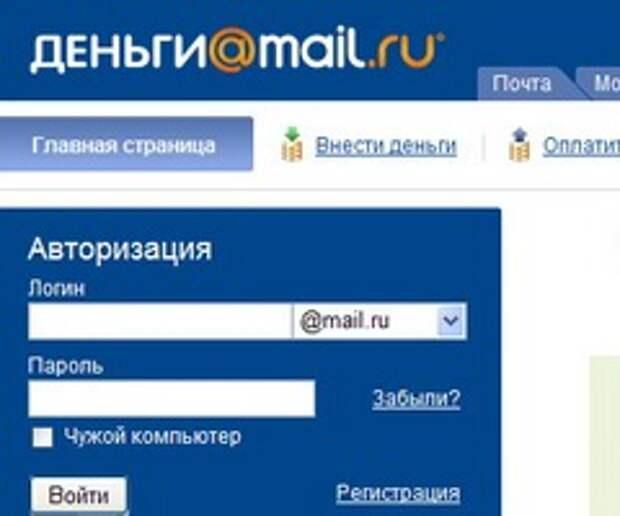 Mail.Ru обзаводится собственными деньгами